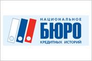 ОАО «Национальное бюро Кредитных историй»