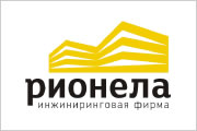 Инжиниринговая фирма «Рионела»