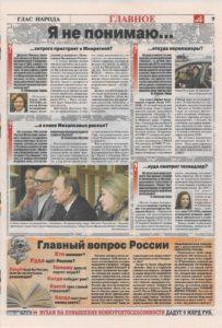 """""""Аргументы и факты"""", №12 (1689), 20-26 марта 2013 - """"...куда смотрит технадзор?"""""""